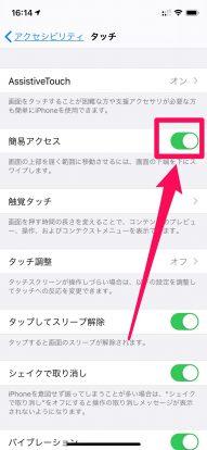 簡易アクセスを設定する方法4