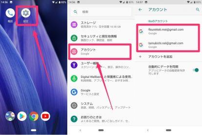 設定アプリでGmailメールアドレスを確認する方法3