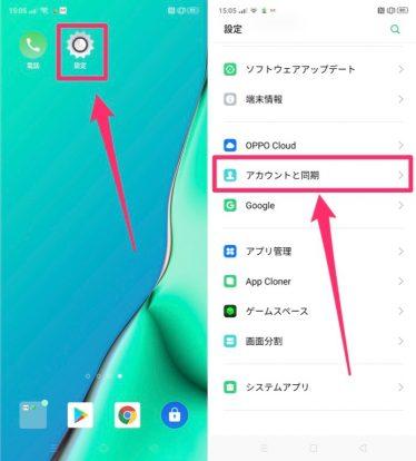 設定アプリでGmailメールアドレスを確認する方法4