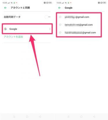 設定アプリでGmailメールアドレスを確認する方法5