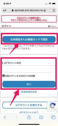 ドコモでメールアドレスを確認する方法2