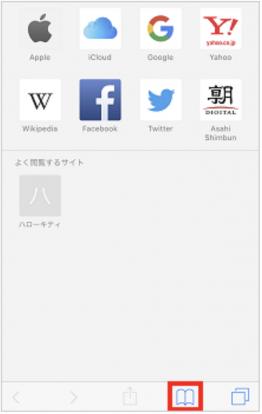 auでメールアドレスを確認する方法2