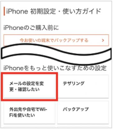 auでメールアドレスを確認する方法5
