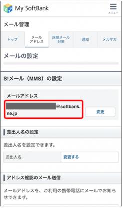 ソフトバンクでメールアドレスを確認する方法2