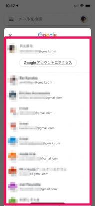 Gmailアプリでメールアドレスを確認する方法3