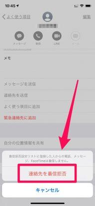 着信拒否設定方法(電話アプリ)