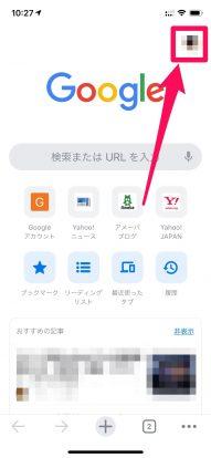 Chromeアプリでメールアドレスを確認する方法2
