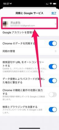 Chromeアプリでメールアドレスを確認する方法3