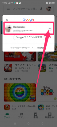GooglePlayアプリでメールアドレスを確認する方法3