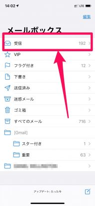 iPhoneのメールアプリでメールアドレスを確認する方法2