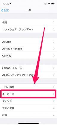 iPhoneでユーザー辞書を登録する方法3
