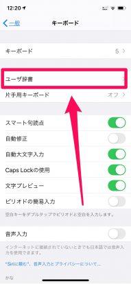 iPhoneでユーザー辞書を登録する方法4