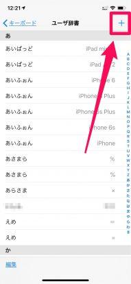 iPhoneでユーザー辞書を登録する方法5
