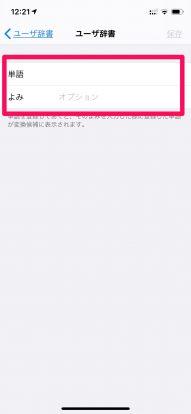 iPhoneでユーザー辞書を登録する方法6