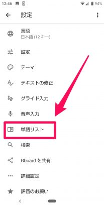 Androidでユーザー辞書を登録する方法3
