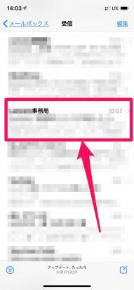 iPhoneのメールアプリでメールアドレスを確認する方法3