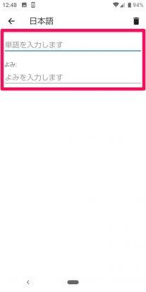 Androidでユーザー辞書を登録する方法6