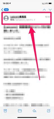 iPhoneのメールアプリでメールアドレスを確認する方法4