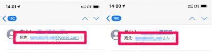 iPhoneのメールアプリでメールアドレスを確認する方法5