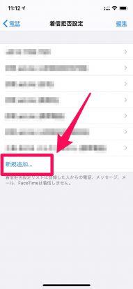 着信拒否設定方法(設定アプリ)