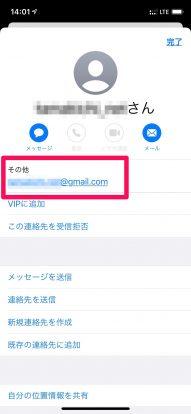 iPhoneのメールアプリでメールアドレスを確認する方法6