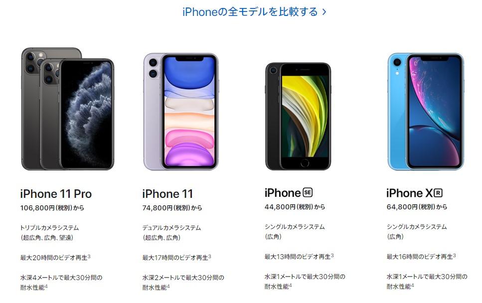 Apple Stpre iPhone
