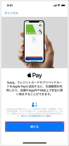 Apple Payにクレジットカードを設定する手順③