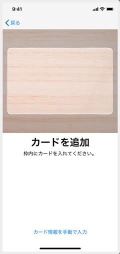 Apple Payにクレジットカードを設定する手順⑤