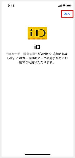 Apple Payにクレジットカードを設定する手順⑧