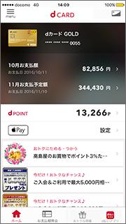 dカードアプリでApple Payにクレジットカードを設定する手順①