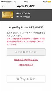 dカードアプリでApple Payにクレジットカードを設定する手順②