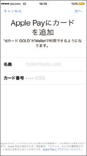 dカードアプリでApple Payにクレジットカードを設定する手順③