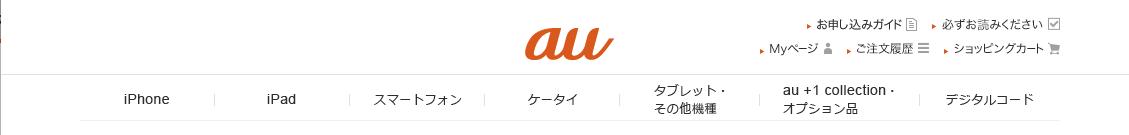 auオンラインショップの機種変更