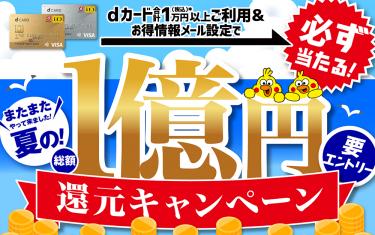 再びやって来た!dカード/dカード GOLDの総額1億円還元キャンペーン