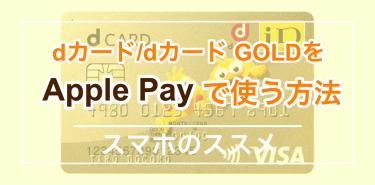 dカード/dカード GOLDをApple Payで使う方法|お得な使い方も解説