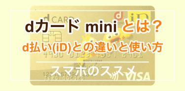 dカード miniとは?d払い(iD)との違いや使い方、申し込み方法を解説