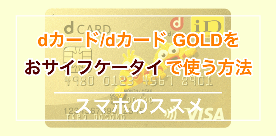 dカード/dカード GOLDをおサイフケータイで使う方法とお得情報紹介