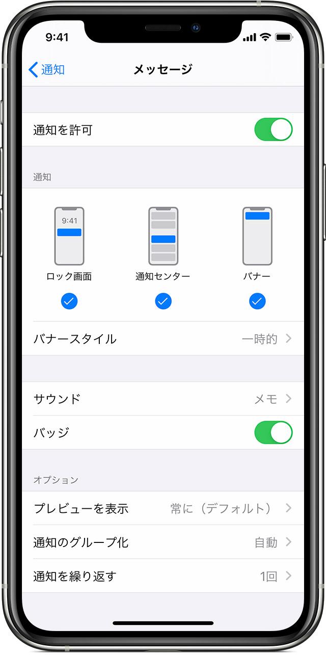 iPhoneの通知設定画面