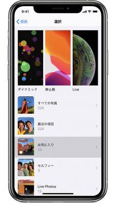 iPhoneの壁紙設定画面