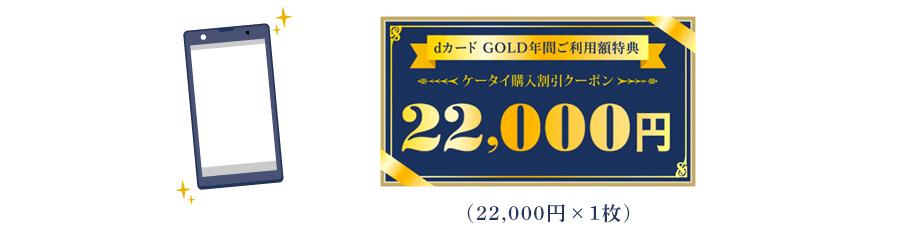 dカード GOLD年間ご利用額特典