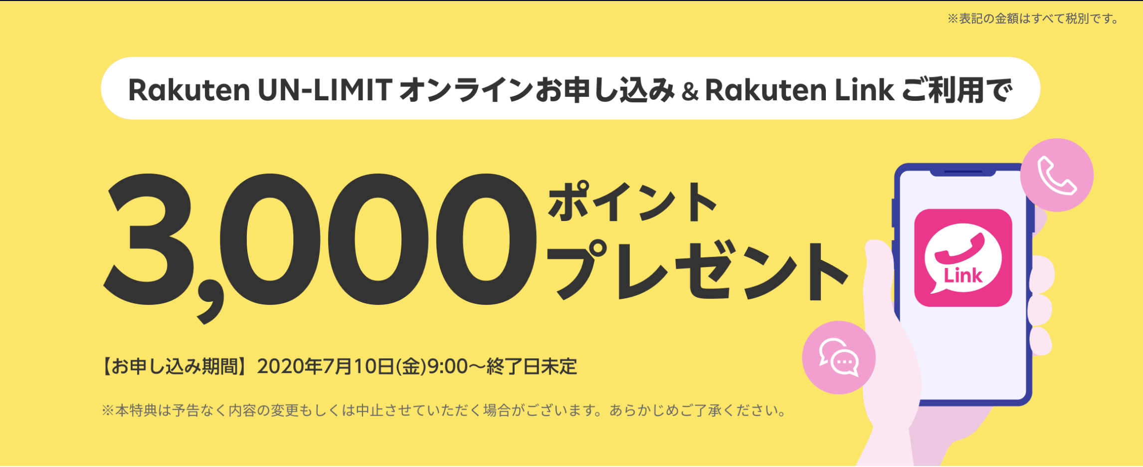 Rakuten UN-LIMIT オンライン申し込み