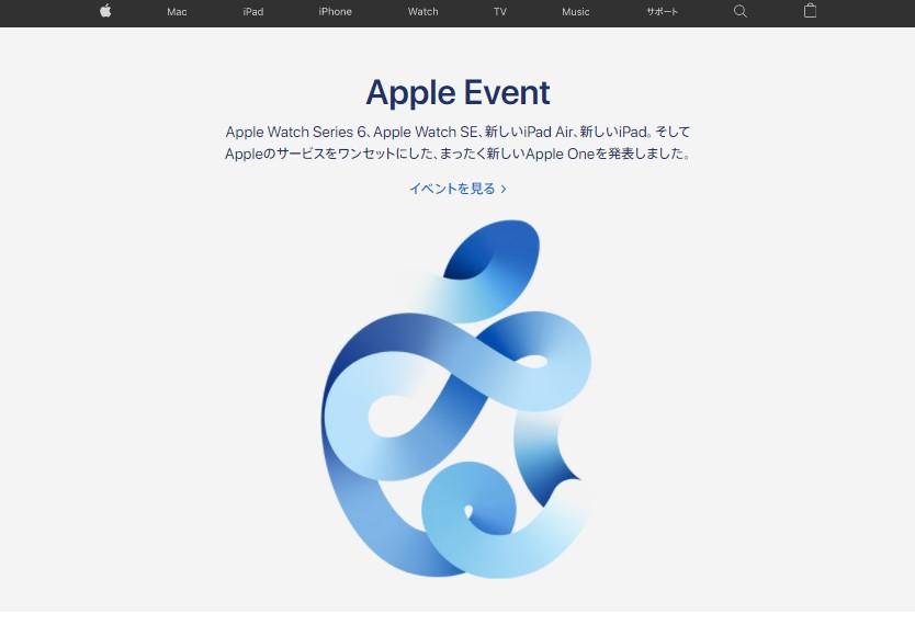 Appleのイベント