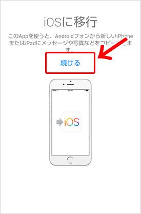 Move to iOSを開いて続けるをタップ