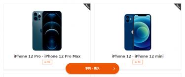 iPhone12をauで予約して発売日当日に受け取る方法|おすすめのショップ