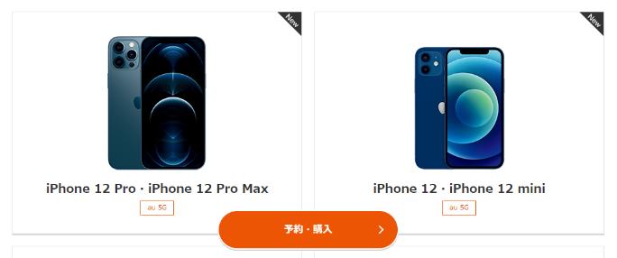 auでiPhone12の予約
