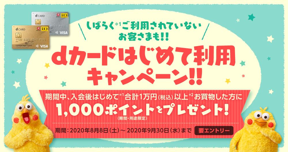 【dカード】dカードはじめて利用キャンペーン