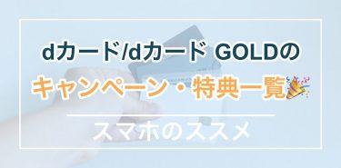 dカード/dカード GOLDのキャンペーン・特典一覧【2020年9月】