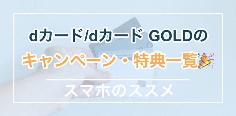 dカード/dカード GOLDのキャンペーン・特典一覧