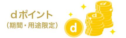 dポイント(用途・期間限定)