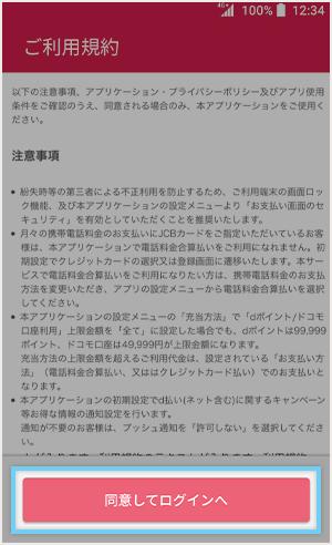d払いアプリの初期設定【ドコモユーザーの場合】①